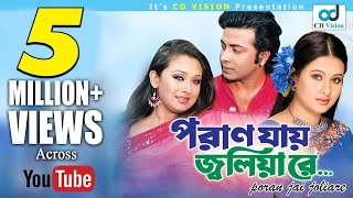 Poran Jay Joliyare (পরাণ যায় জ্বলিয়ারে) | Full Bangla Movie | Shakib, Rumana, Purnima | Movie 2017