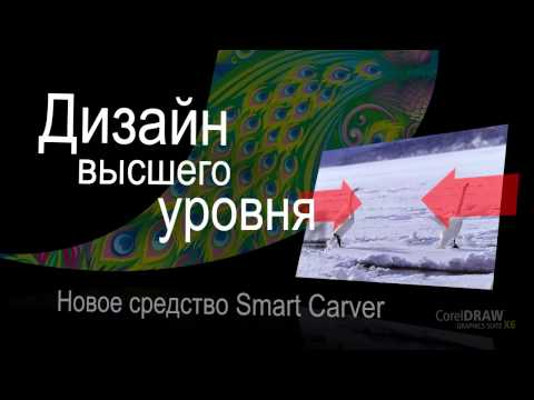Видеообзор пакета CorelDRAW® Graphics Suite X6