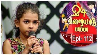 Odi Vilayadu Pappa - Season 6 | #112 | Palak - Dance Performance | Kalaignar TV