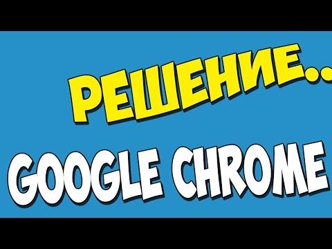 ПОЧЕМУ Google Chrome перестал открывать сайты и настройки и как решить проблему с совместимостью
