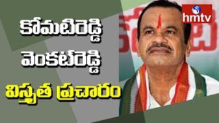 Komatireddy Venkat Reddy Face to Face Over Election Campaign | hmtv