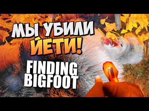 У НАС ЭТО ПОЛУЧИЛОСЬ! МЫ УБИЛИ БОЛЬШОГО ЙЕТИ! Finding Bigfoot