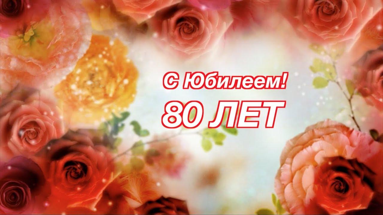 Поздравление на юбилей 80 лет маме в прозе