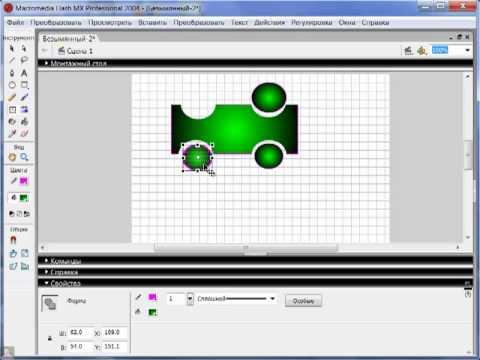 Преобразование формы и заливки объектов