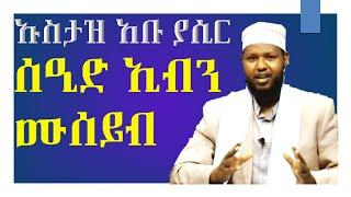 ሰዒድ ኢብን ሙሰይብ   Seid Ibn Museyib ~ Ustaz Abu Yasir Abdulmenan
