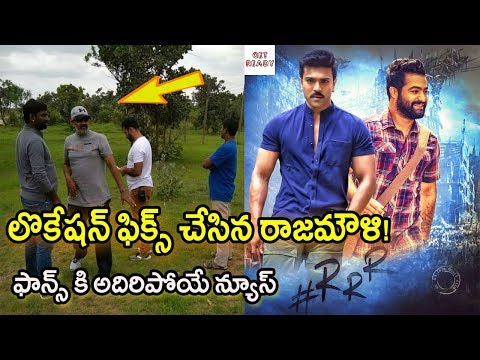 Good News For All Mega And Nandamuri Fans   SS Rajamouli #RRR Movie Locations Fixed !   Get Ready