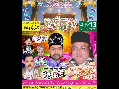 13  Rajab 2019 Live Jashin Mola Ali a.s  Ramzan Pura Gujranwala  (NaqiNetwork Live)