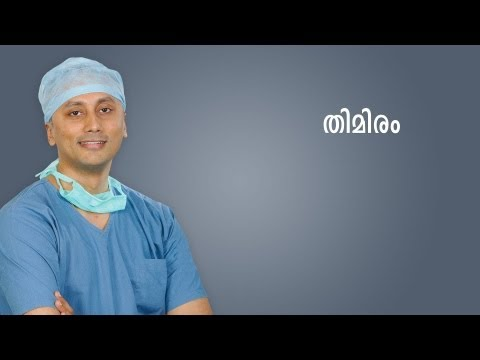 What is cataract? Thimiram (Malayalam)
