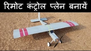 How to make RC Plane using Coro Sheet