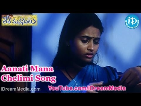 Letha Manasulu Movie Songs - Aanati Mana Chelimi Song - Srikanth - Kalyani - Gopika video
