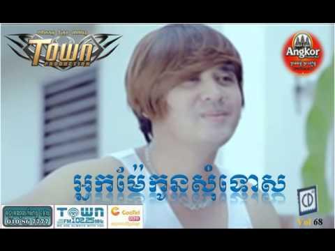 Nak Mea Kon Kos Hery | Nam Bunaroth Cd 68 video