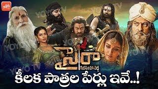 Sye Raa Characters Names - Chiranjeevi, Amitabh Bacchan | Ram Charan | Nayanthara, Tamannaah |YOYOTV