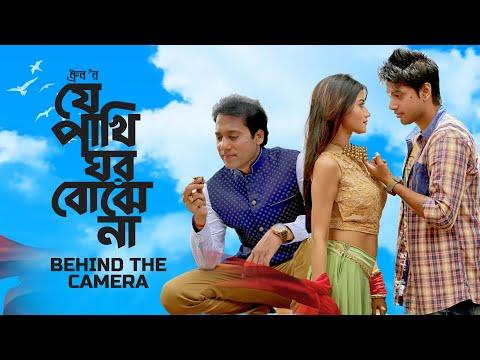Je Pakhi Ghor Bojhena | The Music Video Making