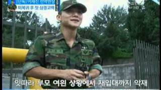 [news] Lee Jai-jin, desertion from military service(이재진 제대,