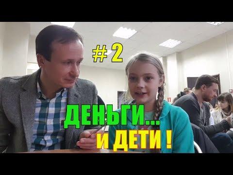 #2 ДЕНЬГИ и ДЕТИ, подросткам о деньгах, Александр Колыванов