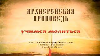 Проповедь Преосвященного Мефодия «Учимся молиться»
