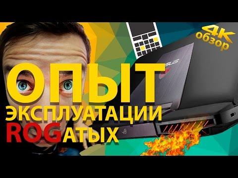ASUS ROG ноутбуки - Опыт Эксплуатации от Keddr.com
