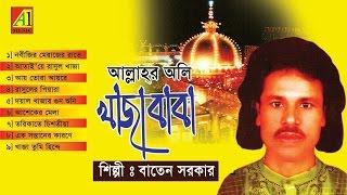 Download আল্লাহর অলি খাজাবাবা | পর্ব ০১ | Allahor oli kajababa | bangla baul pala gaan  | Baten Sarkar 3Gp Mp4