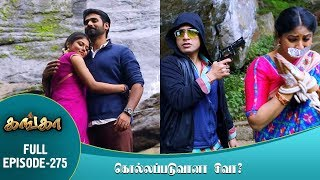 Ganga Tamil Serial | Episode 275 | 23 November 2017 | Ganga Latest Tamil Serial | Home Movie Makers