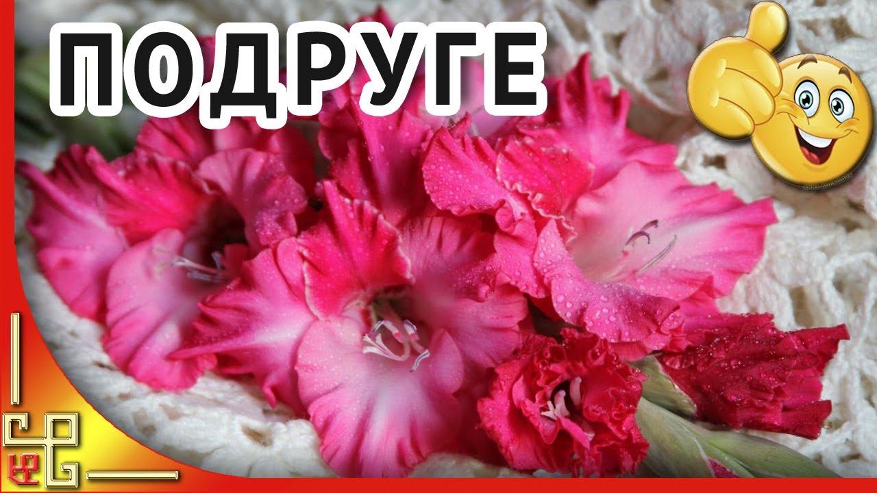 Комментарий подруге под с цветами