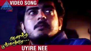 Anantha Poongatre Tamil Movie Songs   Uyire Nee Video Song   Ajith   Meena   Deva  Pyramid Music