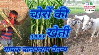 युवराज स्टूडियो, पेश करते हैं, चोरों की खेती, स्वर बालक राम चैतन्य