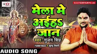 download lagu Gunjan Singh का हिट Devi Geet  मेला में gratis