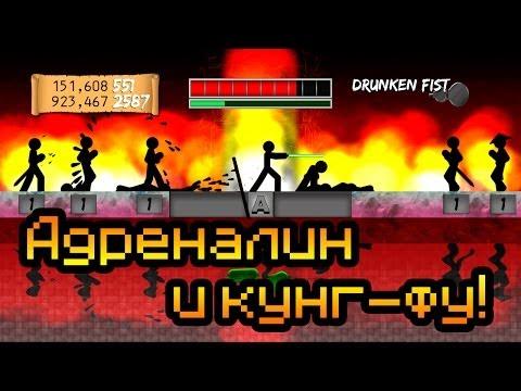 Обзор One Finger Death Punch [Симулятор убойного кунг-фу!]