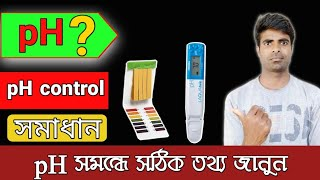Biofloc pH control | Biofloc pH test | Biofloc pH level | Biofloc pH level high.