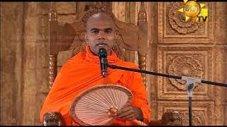 Hiru Dharma Pradeepaya - Kavi Bana |  2020-10-30