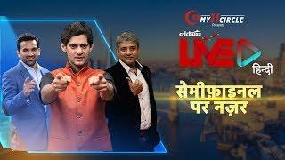Cricbuzz LIVE हिन्दी: सेमीफ़ाइनल पर नज़र