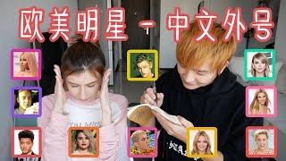 Guessing Western Celebrities' Chinese Nicknames 猜歐美明星的中文外號,皮卡丘又是誰哈哈哈