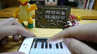單車 by iphone piano