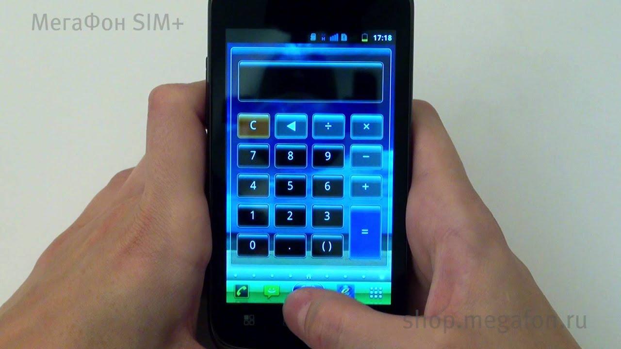 Как сделать чтобы телефон мегафон работал с другими сим картами