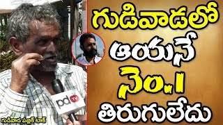 Gudivada no 1 leader kodali nani | గుడివాడలో ఆయన్ను మించిన నాయకుడు ఉన్నాడా..?