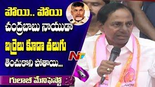CM KCR Slams Chandrababu Naidu Over Mahakutami | TRS Manifesto | NTV