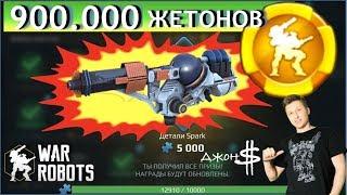 War Robots - Royale! Выиграй оружие Spark!!!