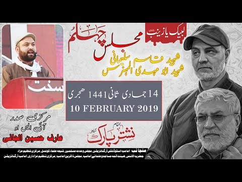 Chelum Shaheed Qasim Sulemani   Arif Hussain   9 February 2020 - Nishtar Park  - Karachi