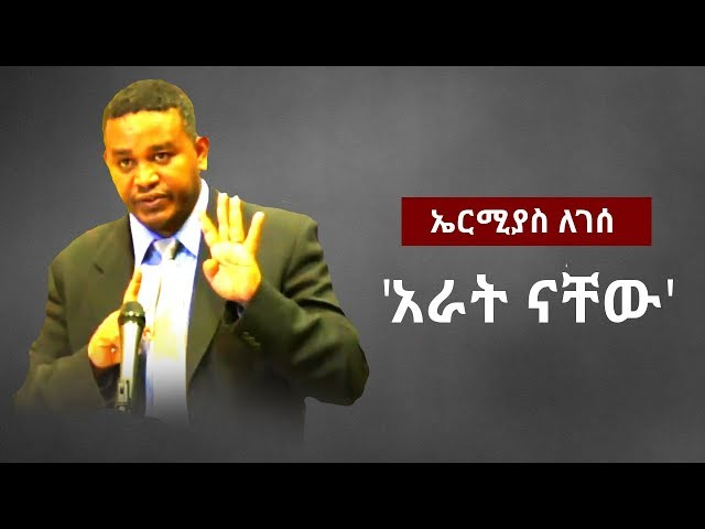Ermias Legesse on the current Ethiopian political Situation