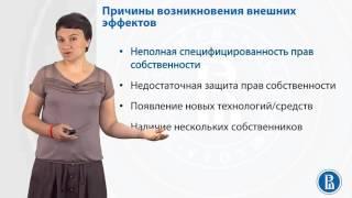 2   5   Издержки спецификации и защиты прав собственности  Внешние эффекты  4 29
