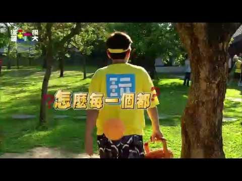 綜藝玩很大 台灣嘉義 變裝大逃殺!!!