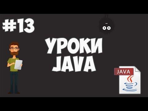 Уроки Java для начинающих | #13 - Создание класса и объекта