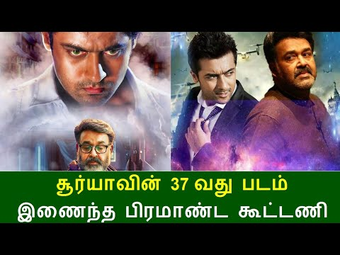 Suriya 37 big surprise, top actors joints with surya