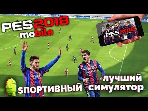 PES Mobile 2018 - ЛУЧШИЙ ФУТБОЛЬНЫЙ СИМУЛЯТОР НА АНДРОИД