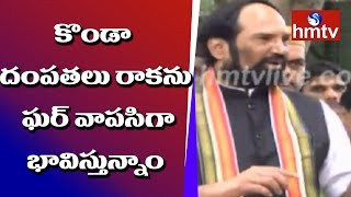 TPCC Chief Uttam Kumar Reddy Responds Over Konda Couple Re Joining In Congress Party | hmtv