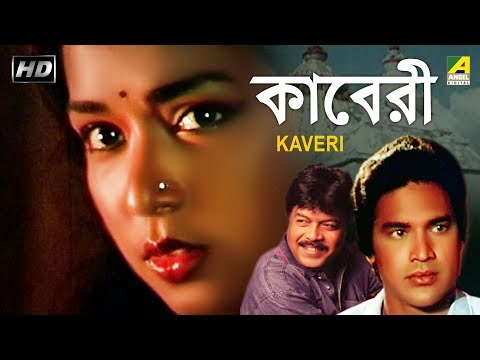Kaveri | কাবেরী | Bengali Movie | Mahasweta Ray, Bijay Mohanty