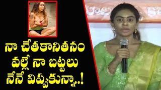 నా చేతకానితనం వల్లే నా బట్టలు నేనే విప్పుకున్నా : శ్రీరెడ్డి  | Actress Sri Reddy @ Press Meet | TV5