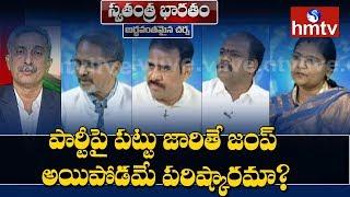 Debate On Chevella MP Konda Vishweshwar Reddy Resignation | Swatantra Bharatam | hmtv