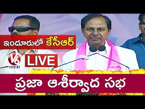 KCR LIVE | TRS Praja Ashirvada Sabha In Nizamabad | V6 News