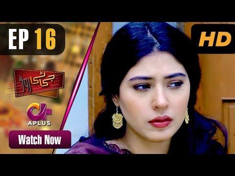 Pakistani Drama | GT Road - Episode 16 | Aplus Dramas | Inayat, Sonia Mishal